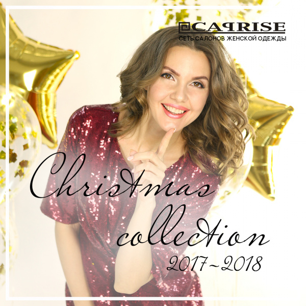 Christmas collection 2017-2018